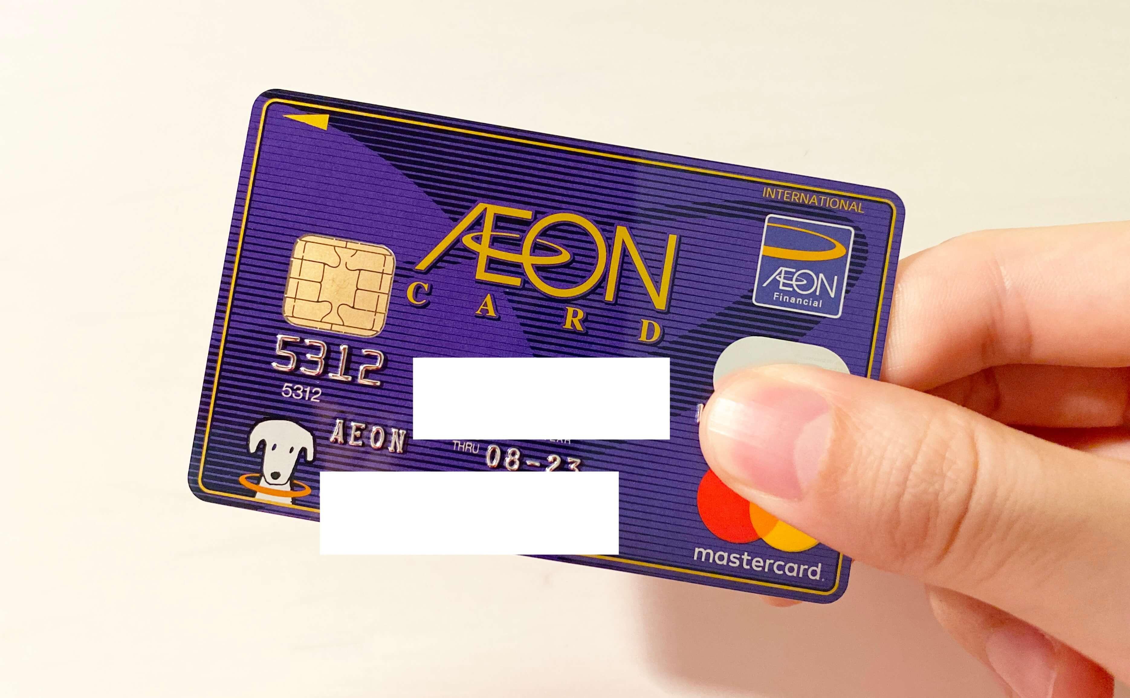 イオンカードでWAONポイントカードを作る方法