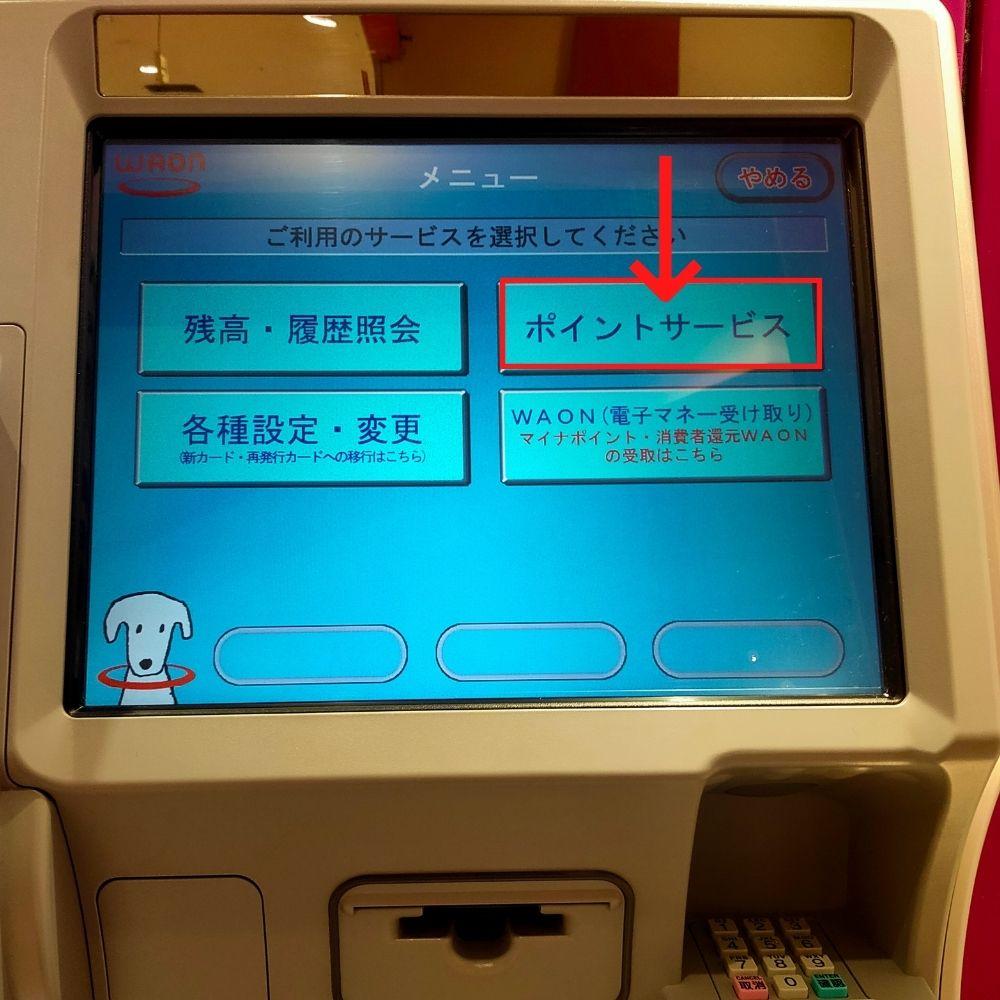 イオン銀行ATMでチャージ11