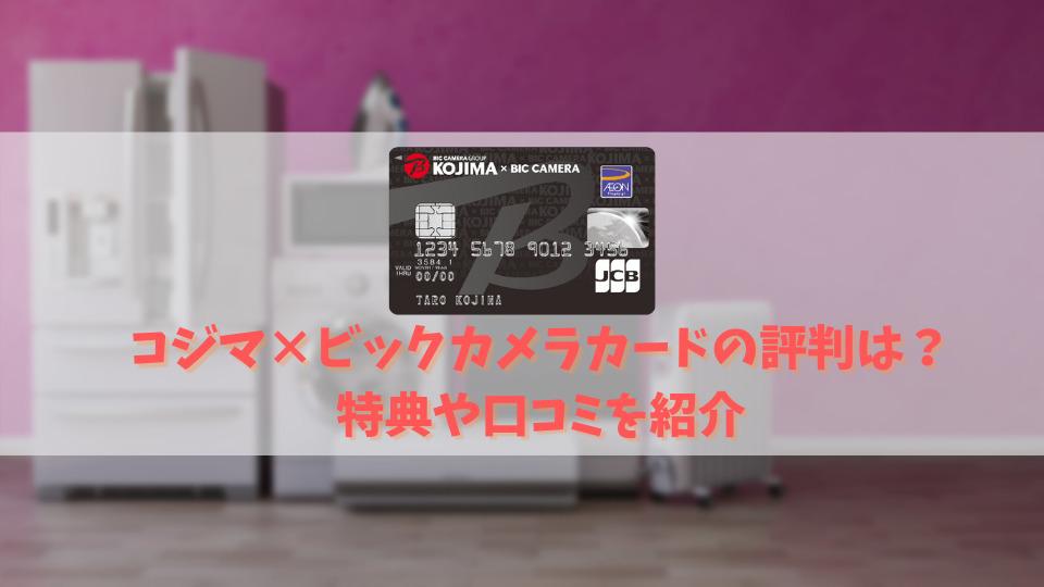 【コジマ×ビックカメラカードの特典と口コミ】コジマやビックカメラで得する年会費無料カード!