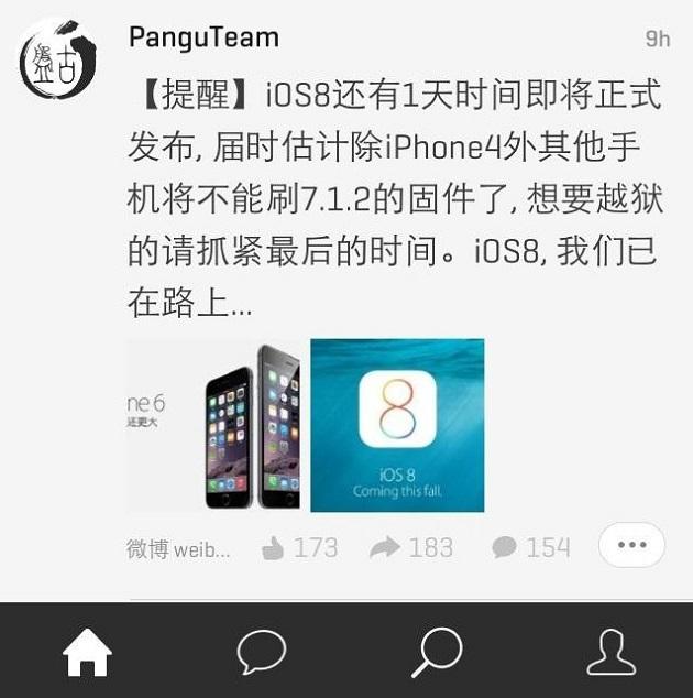 pangu-weibo-iOS8