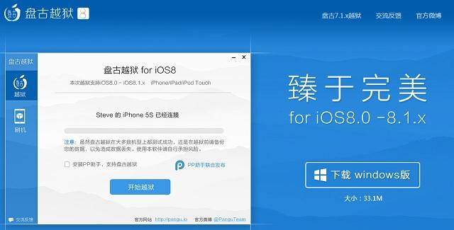 Pangu iOS 8