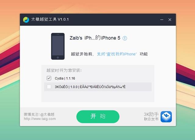 TaiG jailbreak iOSHacker