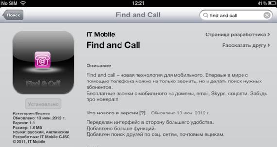 Find And Call, encontrado el primer troyano en la App Store