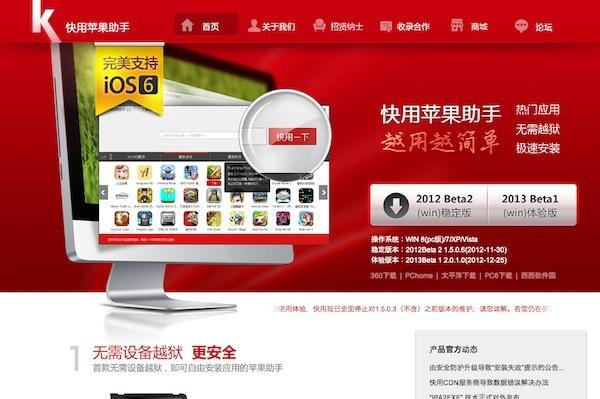 KuaiYong-app-gratis