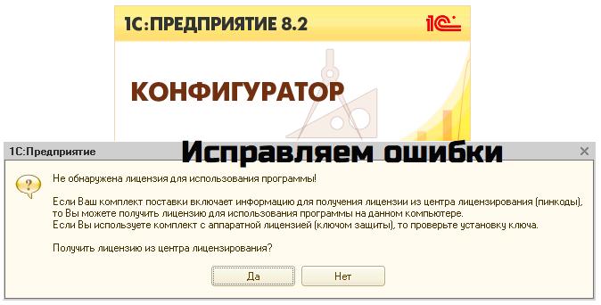 1С 8.3: Перенос 1С на новый сервер – решение проблем с лицензиями
