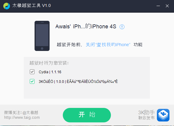 jailbreak-ios-8.1.1-iphone-4s