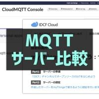 爆速でMQTTのパブリックBroker環境を作る方法、Raspberry Pi からアクセスできる各種パブリッククラウドの比較