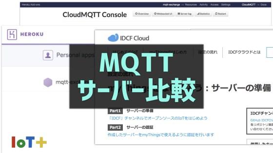 mqttサーバー比較