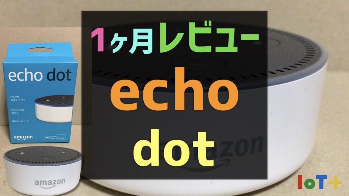 Amazon echo dot を1ヶ月使ってみてわかった良いところ!使用感レビュー
