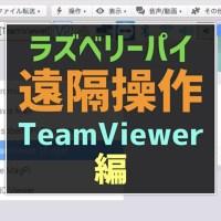 自宅の Raspberry Pi を遠隔操作する【TeamViewer編】