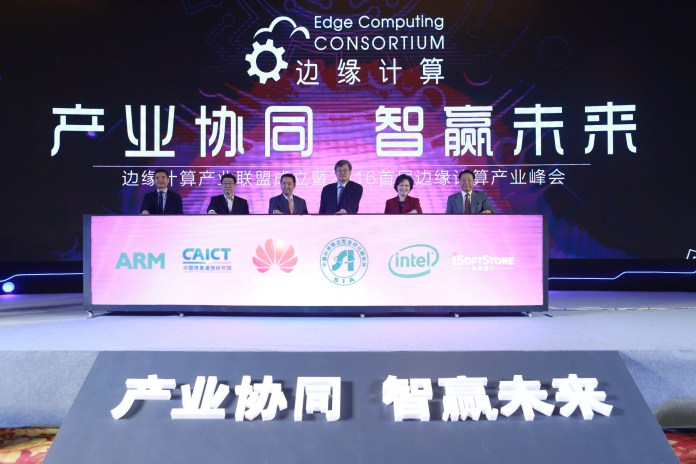 The Edge Computing Consortium is Officially Established