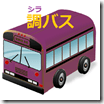transportation_service_512_WineRed2