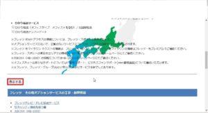 NTTフレッツ調査9