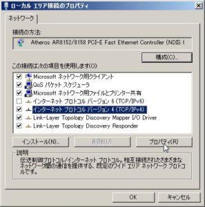 TCPIP4プロパティ