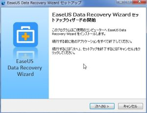 ファイル復旧ソフトインストール1