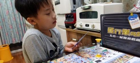 同大爺私物 飛行樂多多五合一益智遊戲組 超棒《台灣城市多多書》分享