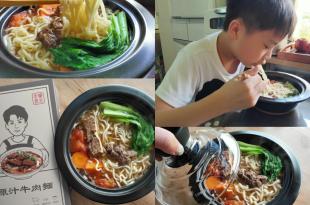 |李饗煮易牛肉麵|在家不出門也能吃美味,大人小孩都超愛