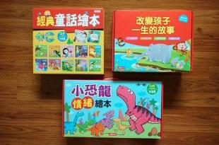適合孩子的中文橋樑有聲故事書:《童話繪本》《改變孩子一生的故事》