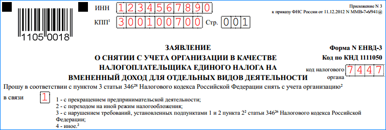 Изображение - Заявление о снятии с учета енвд ENVD-3-1