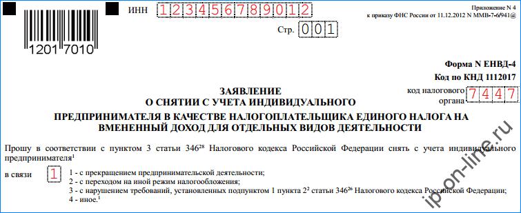 ЕНВД-4-1