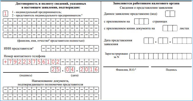 ЕНВД-4-3