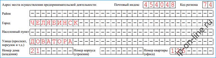 ЕНВД-4-5