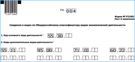 Изображение - Заявление на регистрацию ип (форма №р21001) ListA-1