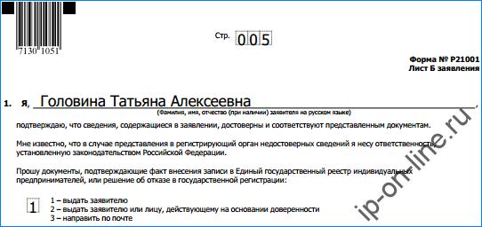 Изображение - Заявление на регистрацию ип (форма №р21001) ListB-1