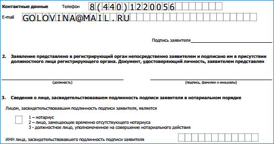Изображение - Заявление на регистрацию ип (форма №р21001) ListB-2