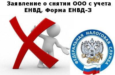 Изображение - Заявление о снятии с учета енвд Snyatie-s-ucheta-ENVD-forma-envd-3