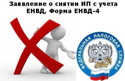 Изображение - Заявление о снятии с енвд Snyatie-s-ucheta-ENVD-forma-envd-4