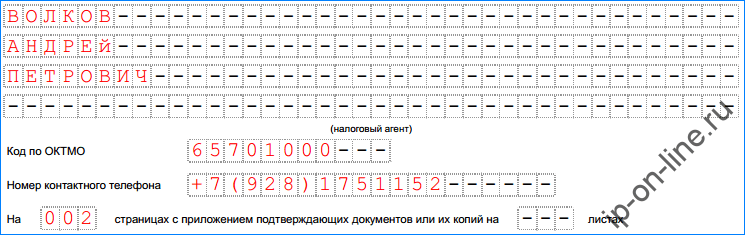 ТЛ-2