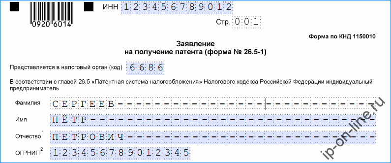 Изображение - Заявление на получение патента ип Zayavlenie-na-patent-1-1