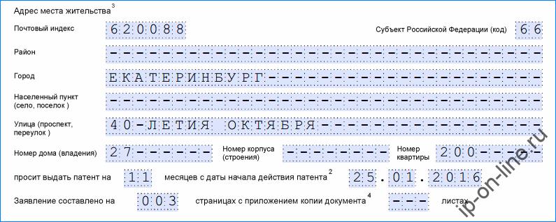 Изображение - Заявление на получение патента ип Zayavlenie-na-patent-1-2