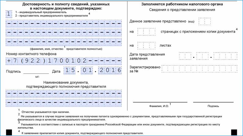 Изображение - Заявление на получение патента ип Zayavlenie-na-patent-1-3