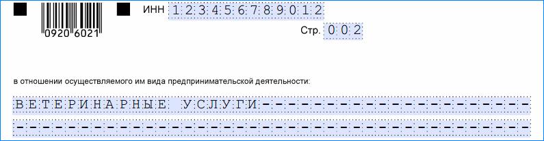 Изображение - Заявление на получение патента ип Zayavlenie-na-patent-2-1