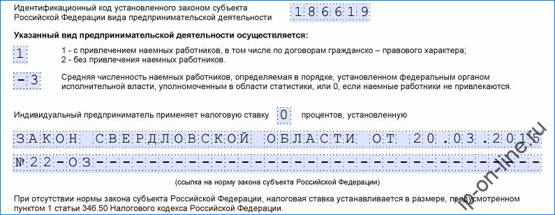 Изображение - Заявление на получение патента ип Zayavlenie-na-patent-2-2