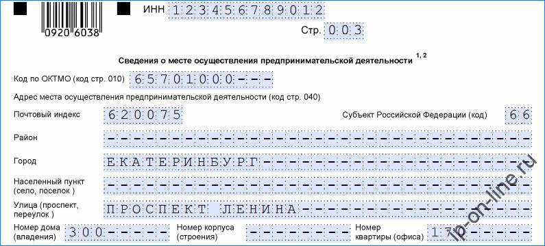 Изображение - Заявление на получение патента ип Zayavlenie-na-patent-3-1