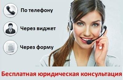 получить бесплатно юридическую консультацию по телефону