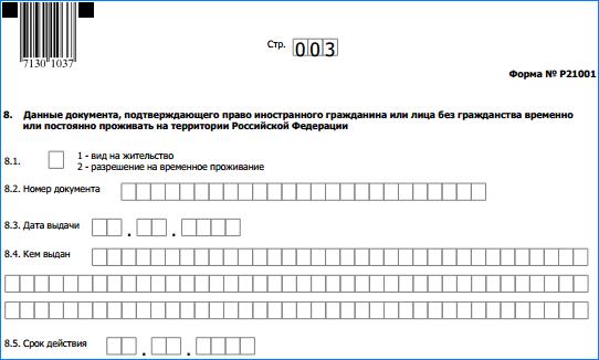Изображение - Заявление на регистрацию ип (форма №р21001) list-3-1