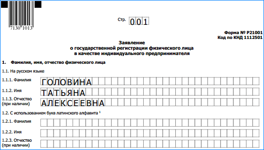 Изображение - Заявление на регистрацию ип (форма №р21001) list1-1