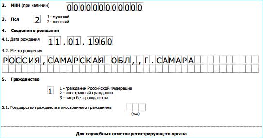 Изображение - Заявление на регистрацию ип (форма №р21001) list1-2