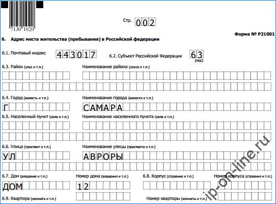 Заявление на регистрацию ип сокращения изменить адрес регистрации ооо