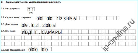 Изображение - Заявление на регистрацию ип (форма №р21001) list2-2
