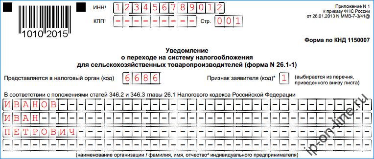 Изображение - Уведомление о переходе на есхн zayavlenie-na-ESHN1