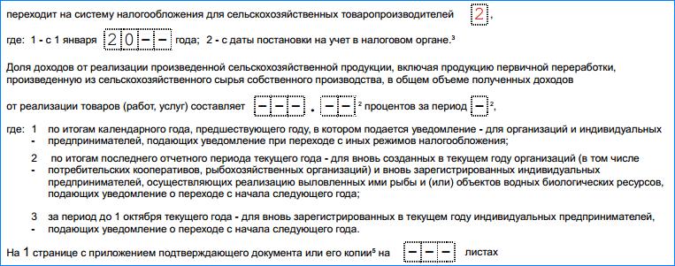 Изображение - Уведомление о переходе на есхн zayavlenie-na-ESHN2