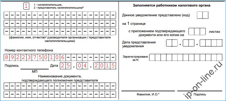 Изображение - Уведомление о переходе на есхн zayavlenie-na-ESHN3
