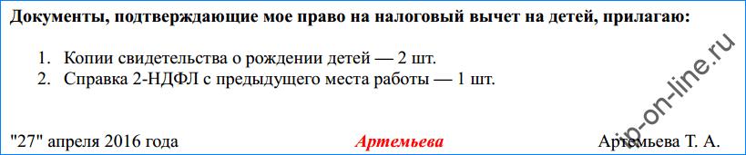 заявление на вычет-3