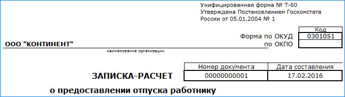 Изображение - Как заполняется записка-расчёт о предоставлении отпуска t-60-1