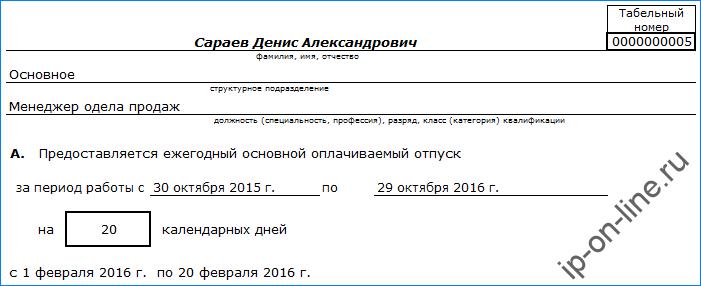 Изображение - Как заполняется записка-расчёт о предоставлении отпуска t-60-2